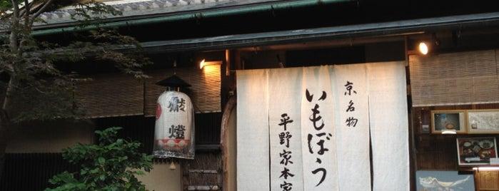 いもぼう平野屋本家 is one of 京都.