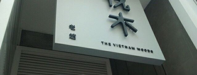 The Vietnam Woods 悦木 is one of Hong Kong Yet-to-Do.