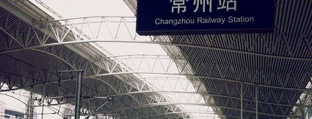 常州站 Changzhou Railway Station is one of Favs.