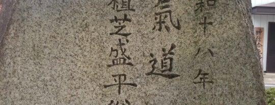合氣神社 is one of 氣になる.
