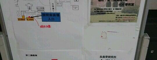 一橋大学 第1講義棟 is one of よく行く.