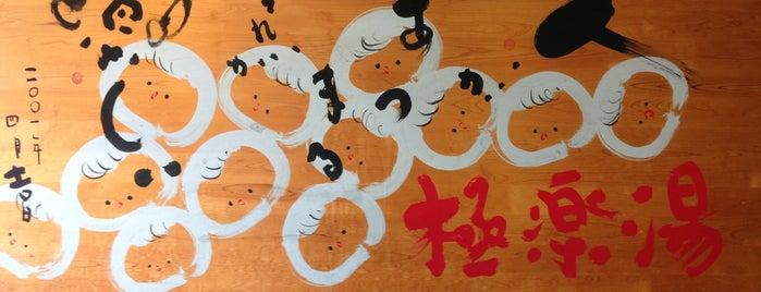 極楽湯 東大阪店 is one of 銭湯.