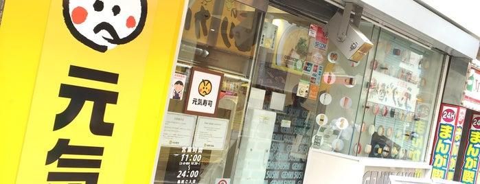 Genki Sushi is one of Tokyo: eat & drink.