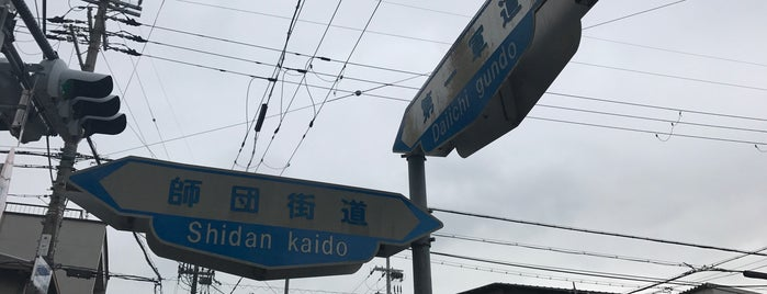 第一軍道 is one of 近現代.