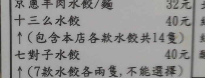 華園餃子館 is one of Fast Food.