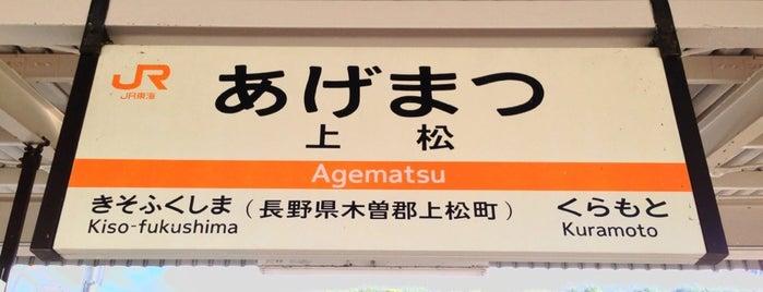 上松駅 is one of 中央線(名古屋口).