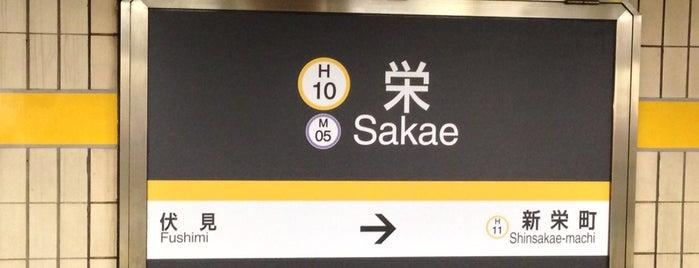 Sakae Station is one of 遠く.
