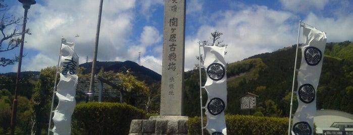 関ヶ原古戦場 決戦地 is one of 中世・近世の史跡.