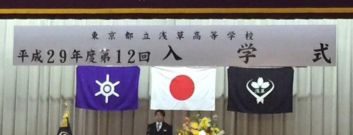 東京都立 浅草高等学校 is one of 都立学校.