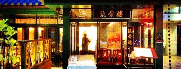 筑紫楼 恵比寿店 is one of 気になる場所.