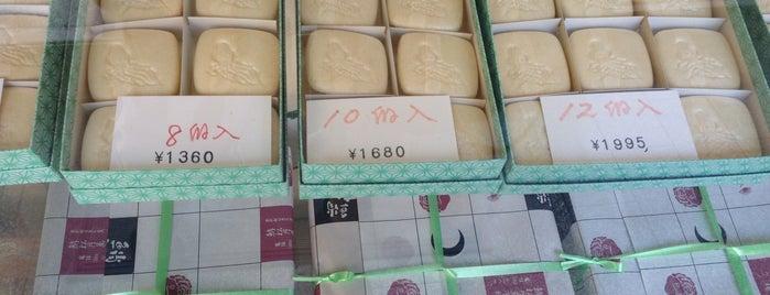 蛸松月 is one of 🍰デザート・スイーツ🍰.