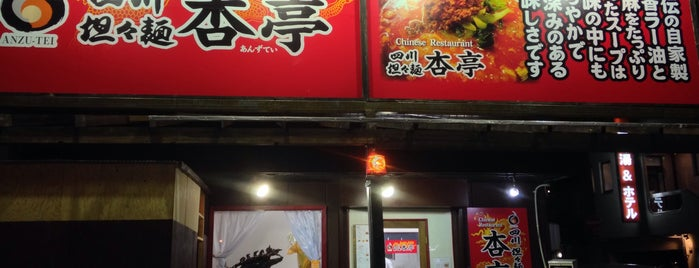 四川担々麺 杏亭 is one of 気になるリスト.