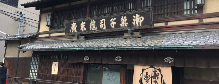 亀末廣 is one of 和菓子/京都 - Japanese-style confectionery shop in Kyo.