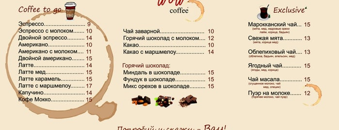 WOW COFFEE is one of Каварні&чайхани.