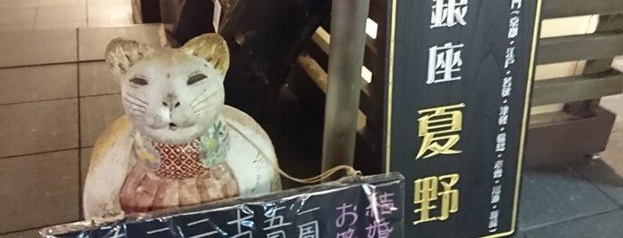 銀座夏野・小夏 青山店 is one of 東京散策♪.