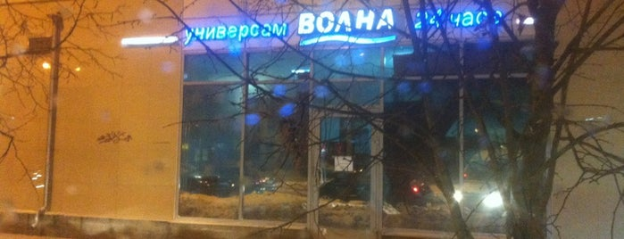 Волна is one of house.
