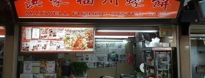 Maxwell Fuzhou Oyster Cake is one of 119 stops for Local Snacks in Singapore.