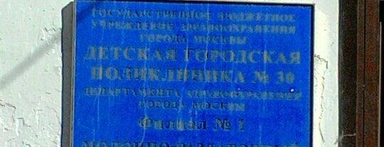 Детская городская поликлиника № 30 (филиал № 1) is one of Поликлиники ЗАО, ВАО, ЦАО.
