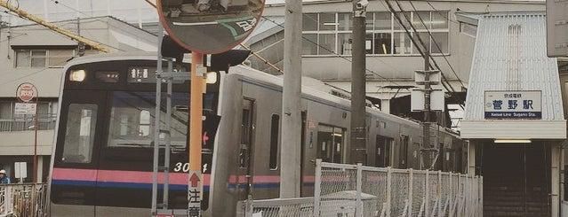 Sugano Station (KS15) is one of 駅リスト.