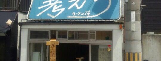 ラーメン荘 地球規模で考えろ is one of 兎に角ラーメン食べる.
