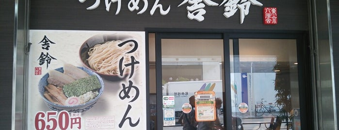 Sharin is one of 御徒町 ラーメン.