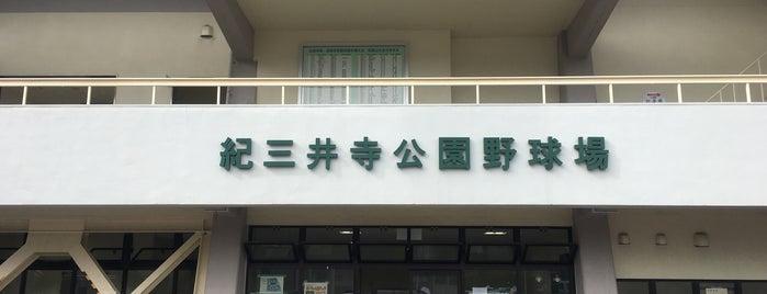 紀三井寺公園野球場 is one of Japan Baseball Studium.