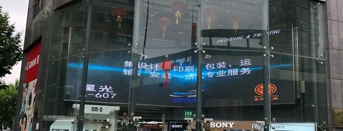星光摄影器材城 is one of Simons Shanghai List.