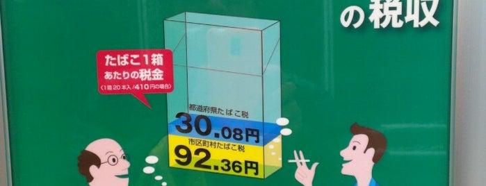 中野サンプラザ前 喫煙所 is one of 喫煙所.