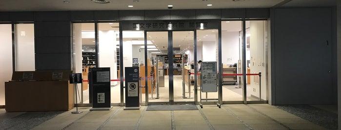 国文学研究資料館 is one of Library.