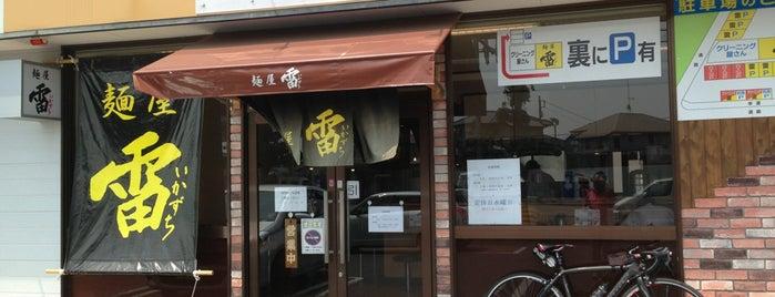 麺屋 雷 is one of 兎に角ラーメン食べる.