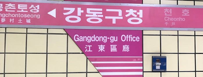 Gangdong-gu Office Stn. is one of Subway Stations in Seoul(line5~9).