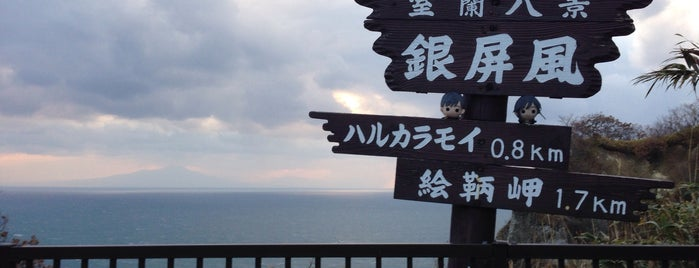 銀屏風 is one of 地元観光案内.
