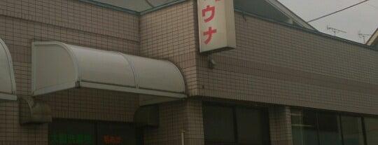 八幡湯 is one of 公衆浴場、温泉、サウナ in 世田谷区.