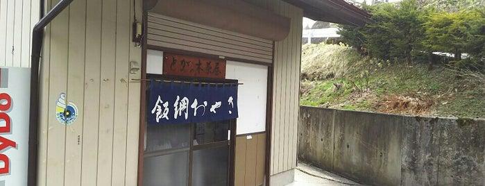 とがの木茶屋 is one of メンバー.