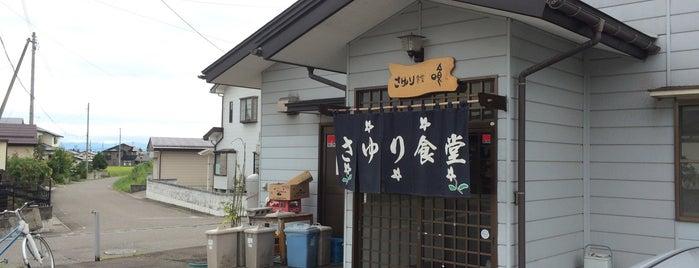 さゆり食堂 is one of らめーん(Ramen).