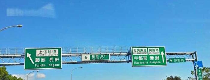藤岡JCT is one of 高速道路.