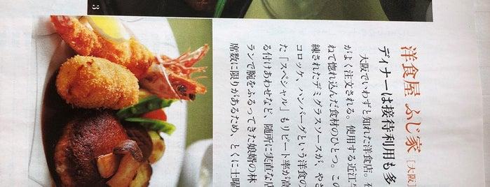 洋食屋 Fujiya is one of to do.