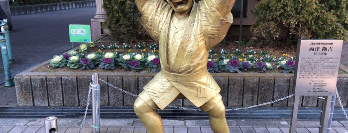 両津勘吉祭り姿像 is one of Must-visit Great Outdoors in 葛飾区.