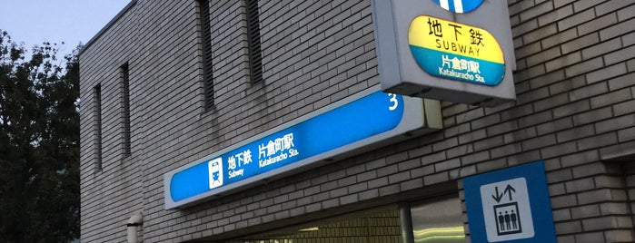 Katakuracho Station (B23) is one of Station - 神奈川県.
