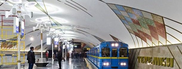 Станція «Теремки» is one of Київський метрополітен.