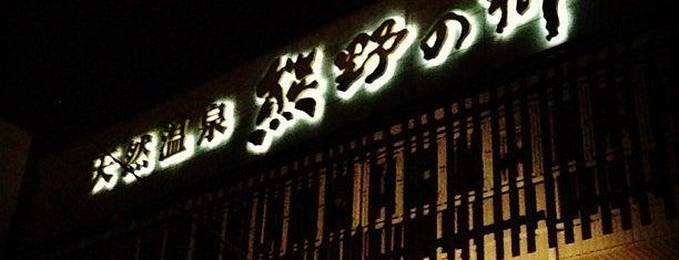 鳴尾浜温泉 熊野の郷 is one of 銭湯.