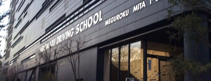 日の丸自動車学校 is one of Tokyo-Sibya.