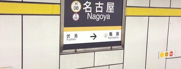 地下鉄 名古屋駅 (H08/S02) is one of よく行くところ.