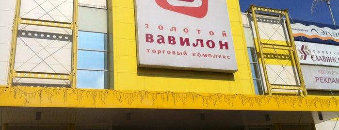 ТРЦ «Золотой Вавилон» is one of там где была и куда пойду)).