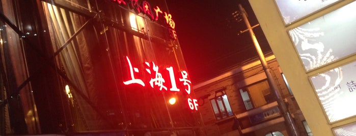 Shanghai No.1 Rest. is one of Food/Drink.