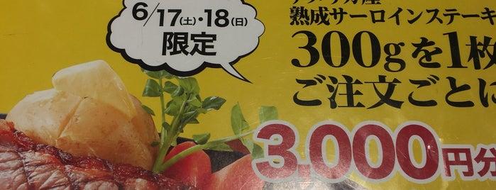 フォルクス 戸塚西店 is one of 飲食店.