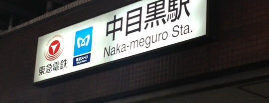 Naka-meguro Station is one of お出かけ.