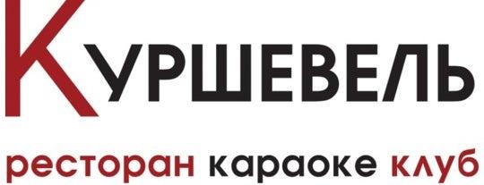Куршевель is one of Ginza Project (Москва).