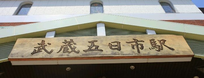 Musashi-Itsukaichi Station is one of 東京近郊区間主要駅.