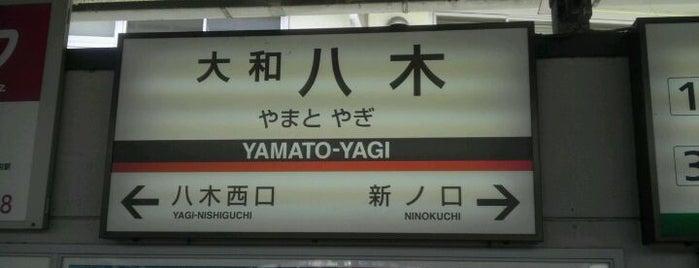 Yamato-Yagi Station is one of 近鉄橿原線.